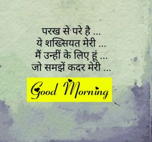 New Free hindi quotes good morning Wishes Pics Images Download