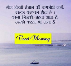 New HD hindi quotes good morning Wishes Wallpaper