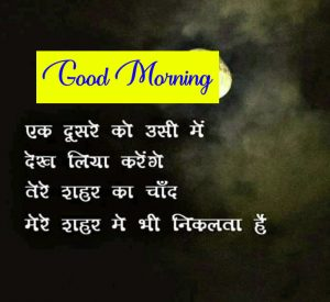 New Quotes Good Morning Wishes Images Download