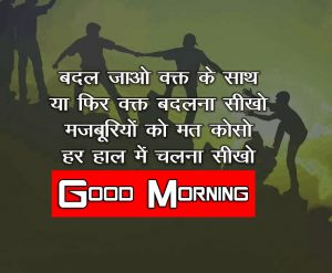 New Quotes Good Morning Wishes Pics Download