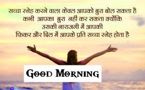 New Top 1080P hindi quotes good morning images Wallpaper