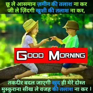 New Top Fresh Beautiful Quotes Good Morning Wishes Pics Download