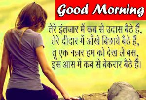 New Top hindi quotes good morning Wishes Wallpaper Download