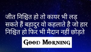 New Top1080P hindi quotes good morning images Wallpaper for Status