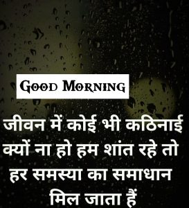 New Tp Beautiful Quotes Good Morning Wishes Pics Download