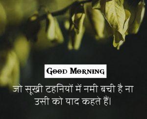 New hindi quotes good morning Wallpaper