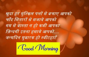 Photo Fresh Beautiful Quotes Good Morning Wishes Download