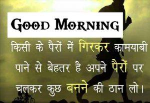 Quotes Free 1080P hindi quotes good morning images Wallpaper