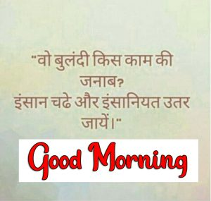Quotes Good Morning Wishes