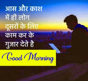 Quotes Good Morning Wishes Images for Friend