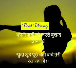 Quotes Good Morning Wishes Photo Download