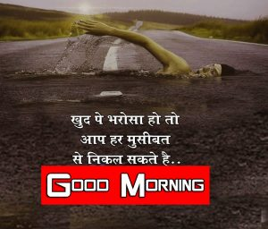 Quotes Good Morning Wishes Pics Download 1
