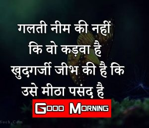 Quotes Good Morning Wishes Pics Download 2
