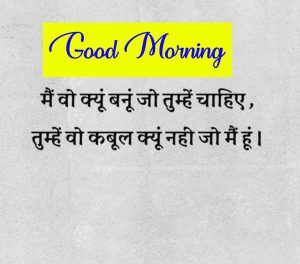 Quotes Good Morning Wishes Pics Download 3
