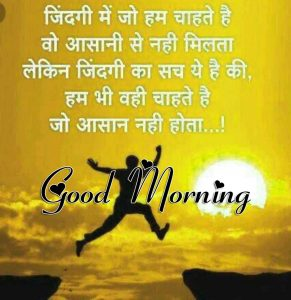 Quotes Good Morning Wishes Pics Download 4
