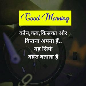 Quotes Good Morning Wishes Pics Download 5