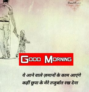 Quotes Good Morning Wishes Pics Download Best Friend