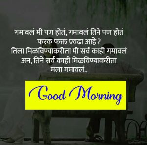 Quotes Good Morning Wishes Pics Download In 1080p