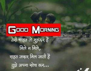 Quotes Good Morning Wishes Pics Download for Facebook