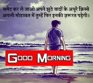 Quotes Good Morning Wishes Pictures for Facebook