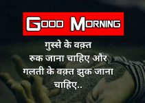 Good Morning Images With Hindi Quotes HD 1080p Download