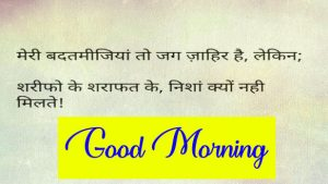 Quotes Good Morning Wishes Wallpaper In Hindi