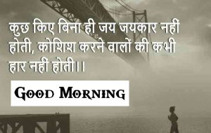 Top Quality 1080P hindi quotes good morning images Wallpaper 2