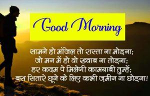 Top Quality 1080P hindi quotes good morning images Wallpaper