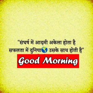 Top Quality 1080P hindi quotes good morning images Wallpaper Download