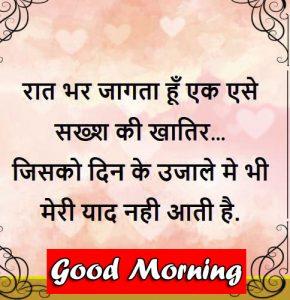 Top Quality hindi quotes good morning Wallpaper Download