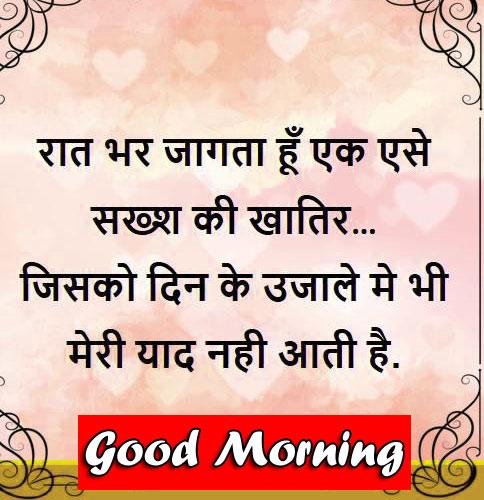 Hindi Quotes Good Morning Images Download