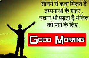 Top Quality hindi quotes good morning Wallpaper Free