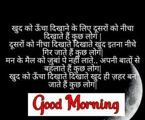 Top hindi quotes good morning Wishes Wallpaper Download