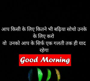 Top hindi quotes good morning Wishes Wallpaper With Quality