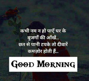hindi quotes good morning Photo for Facebook
