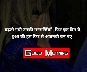 hindi quotes good morning Pics