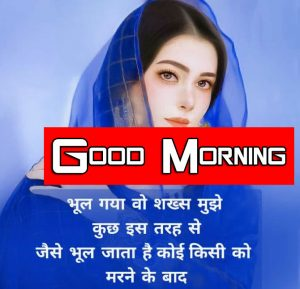 hindi quotes good morning Pics Photo for Facebook