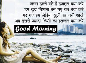 hindi quotes good morning Wallpaper Free
