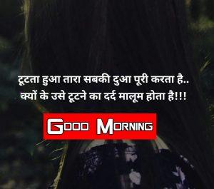 hindi quotes good morning Wallpaper Free Download