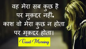 hindi quotes good morning Wallpaper Freee Download