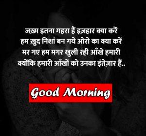 hindi quotes good morning Wallpaper Pics Download