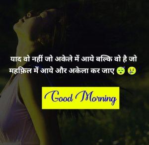 hindi quotes good morning Wishes
