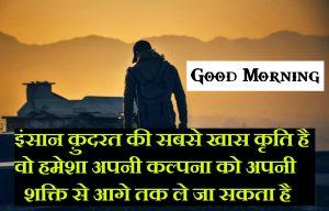 hindi quotes good morning Wishes Photo Download 2021
