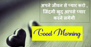 hindi quotes good morning Wishes Photo Download