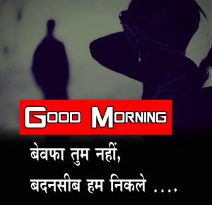 hindi quotes good morning Wishes Photo for Facebook