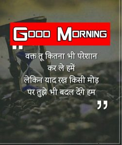 hindi quotes good morning Wishes Pics Download 2