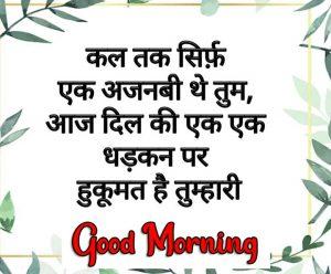 hindi quotes good morning Wishes Pics Download