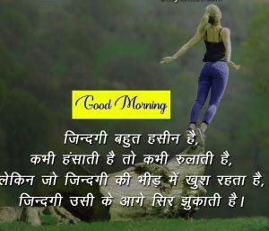 hindi quotes good morning Wishes Pics New Download 2