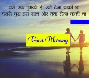 hindi quotes good morning Wishes Pics New Download 3