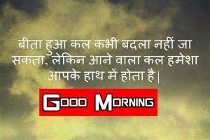 hindi quotes good morning Wishes Pics New Download